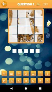 Познай Животното apk screenshot