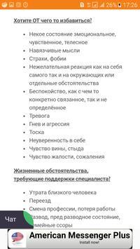 Психологическая помощь онлайн apk screenshot