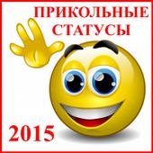 Прикольные статусы 2015 icon