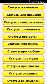 Прикольные статусы 2015 apk screenshot