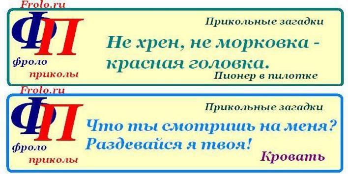Смешные вопросы Приколы ответы poster