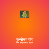 पुरुषोत्तम योग Supreme Spirit icon