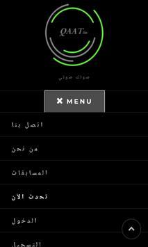 Qaat FM screenshot 3