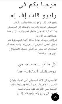 Qaat FM screenshot 2