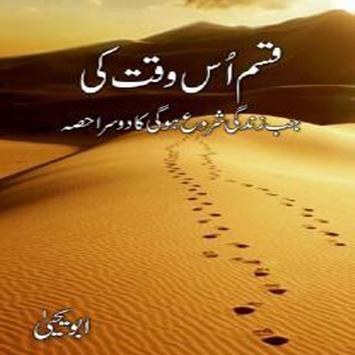 Qasam Us Waqt Ki screenshot 3
