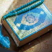 القرآن الكريم بالخط العادي icon