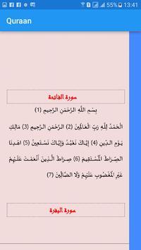 القرآن الكريم بالخط العادي screenshot 3