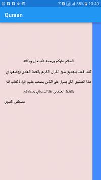 القرآن الكريم بالخط العادي poster