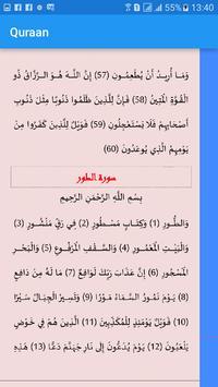 القرآن الكريم بالخط العادي screenshot 1