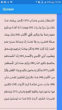 القرآن الكريم بالخط العادي screenshot 2