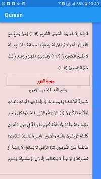 القرآن الكريم بالخط العادي screenshot 4