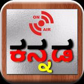 Kannada 24x7 FM Radio icon