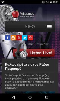 RadioPeirasmos screenshot 3