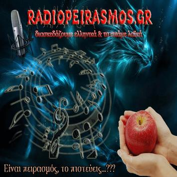 RadioPeirasmos screenshot 1