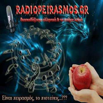 RadioPeirasmos screenshot 2