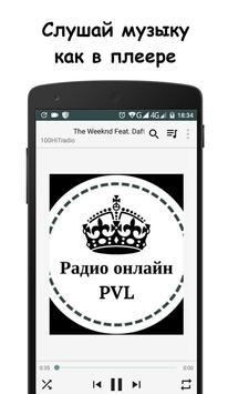 Радио онлайн PVL poster