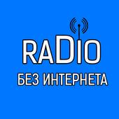 Радио без интернета и без наушников иконка