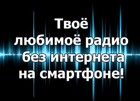Радио без интернета и без наушников постер