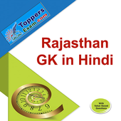 Rajasthan GK in Hindi - Free Important MCQs & Test icon