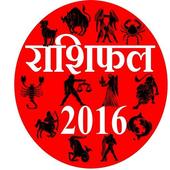Rashifal 2016 राशि भविष्यफल icon