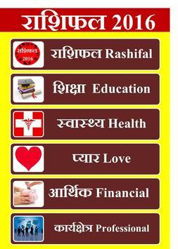 Rashifal 2016 राशि भविष्यफल poster