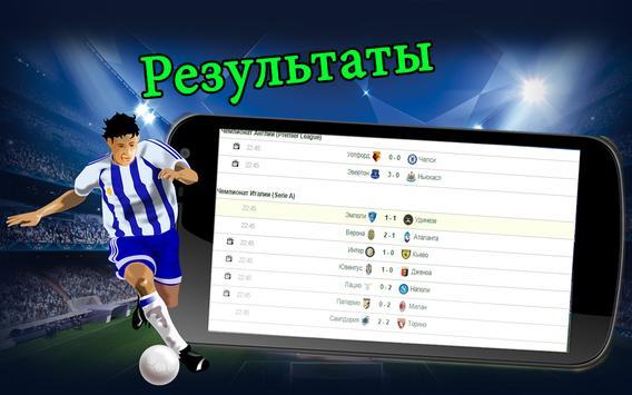 Расписание матчей apk screenshot