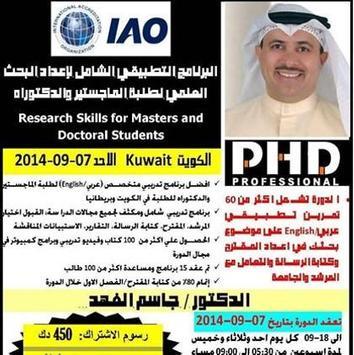Research Club for Master & PhD screenshot 4