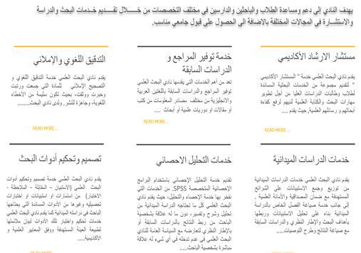 Research Club for Master & PhD screenshot 3