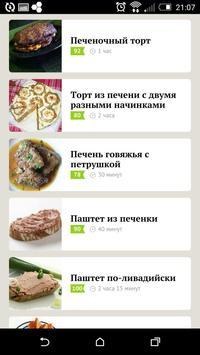 Рецепты из печени poster