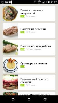 Рецепты из печени apk screenshot
