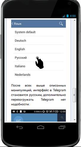 РУСИФИКАТОР ДЛЯ TELEGRAM ANDROID СКАЧАТЬ БЕСПЛАТНО