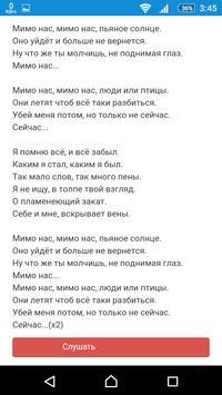 Russian songs screenshot 3