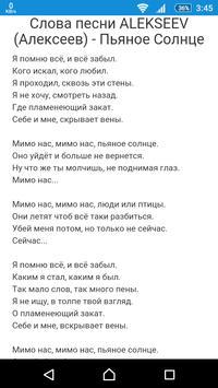 Russian songs screenshot 2