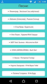 Russian songs screenshot 4