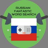 Russian FantasticWordSearch icon