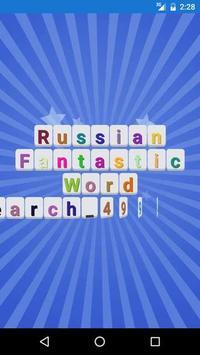 Russian FantasticWordSearch poster