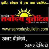 sarvoday bulletin icon
