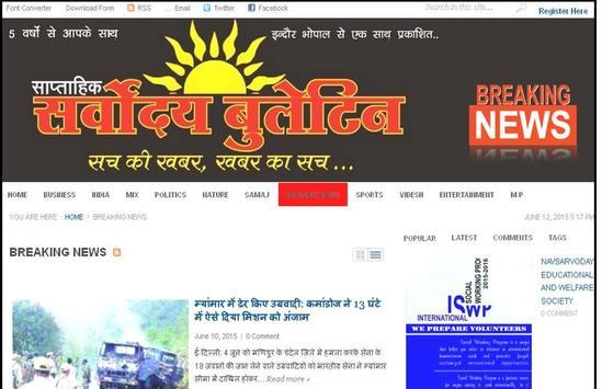 sarvoday bulletin apk screenshot