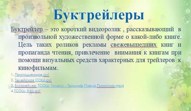 Школьная библиотека apk screenshot