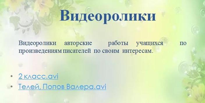 Школьная библиотека screenshot 4