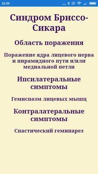 Шпаргалка по неврологии poster