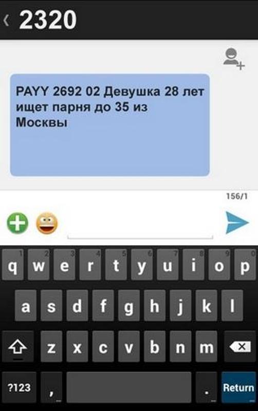 смс украины быстрые знакомства