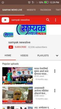 Samyak News Live screenshot 1