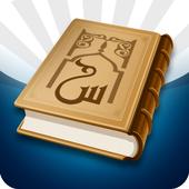 مكتبة الهواتف الذكية icon