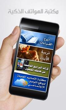 مكتبة الهواتف الذكية apk screenshot