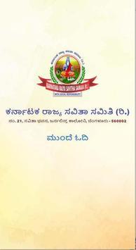SavithaSampada poster