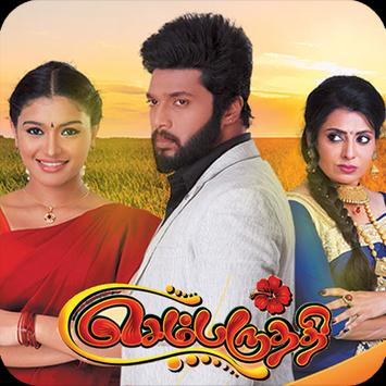 Semparuththi (Unreleased) poster