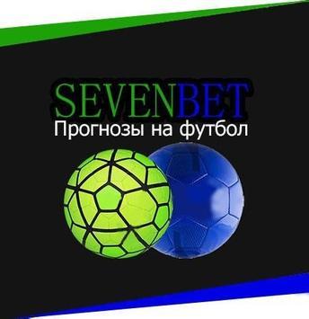 Футбольные прогнозы poster
