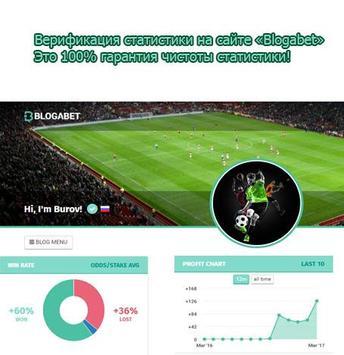 Футбольные прогнозы screenshot 2