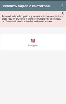 скачать видео lnstagrawer screenshot 8